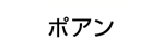 資生堂 POINT