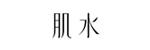 Shiseido 肌水