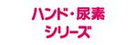 資生堂 Hand 尿素 series
