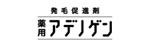 資生堂 ADENOGEN 男仕育毛促進劑