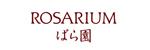 資生堂 ROSARIUM