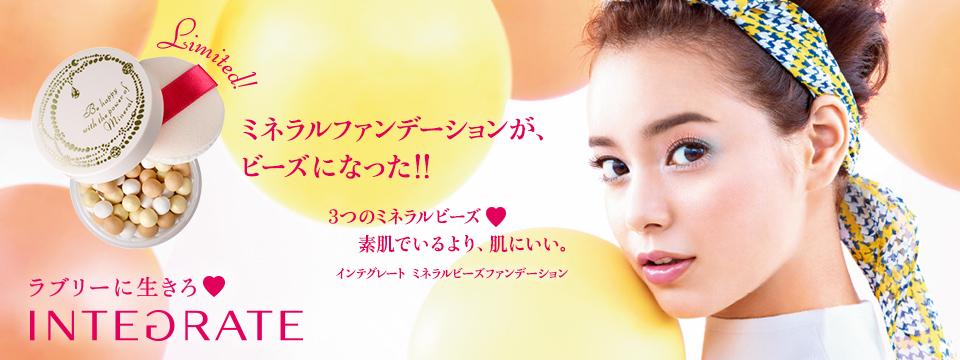 Shiseido INTEGRATE 彩妝系列