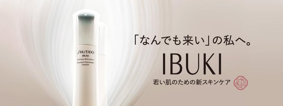 資生堂 イブキ  化粧品店を探す ブランドスペシャルサイト  資生堂 イブキ|商品カタログ|ワタ