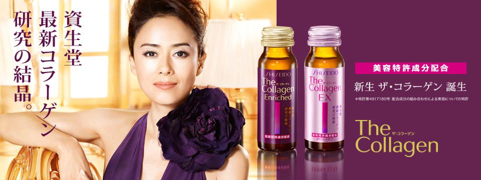 Collagen Shiseido EX