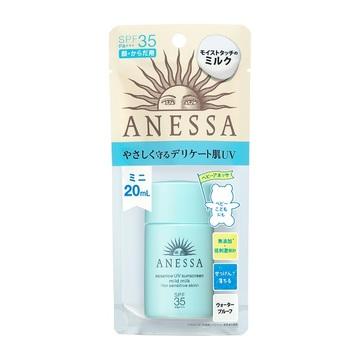 アネッサ エッセンスUV マイルドミルク ミニ ・ 化粧品・コスメの通販 | ワタシプラス/資生堂