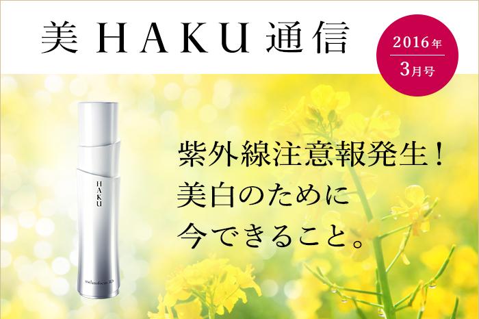 美HAKU通信 2016年3月号 紫外線注意報発生!美白のために今できること。