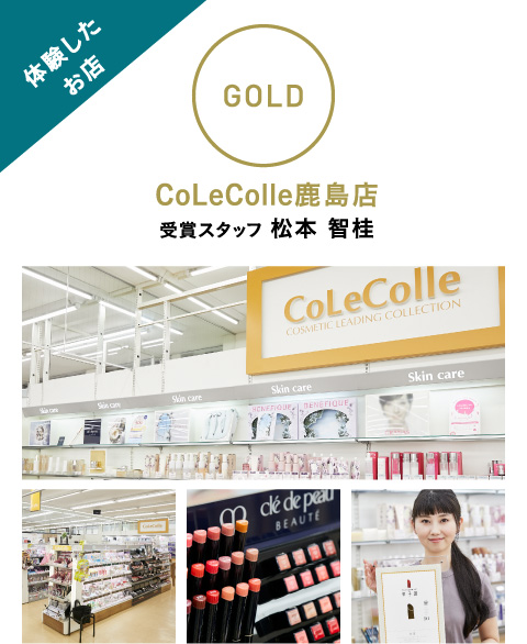 【GOLD】CoLeColle鹿島店