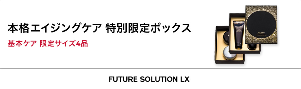 FUTURE SOLUTION LX 本格エイジングケア 特別限定ボックス 基本ケア 限定サイズ4品