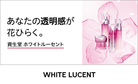 WHITE LUCENT The Beauty of Clarity. あなたの美が、澄みわたる。