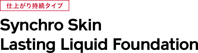 仕上がり持続タイプ Synchro Skin Lasting Liquid Foundation