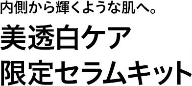 ブランドSHISEIDO ホワイトルーセント 限定セラムキット