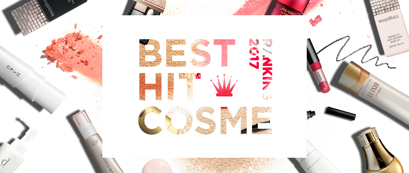 RANKING2017 BEST HIT COSME