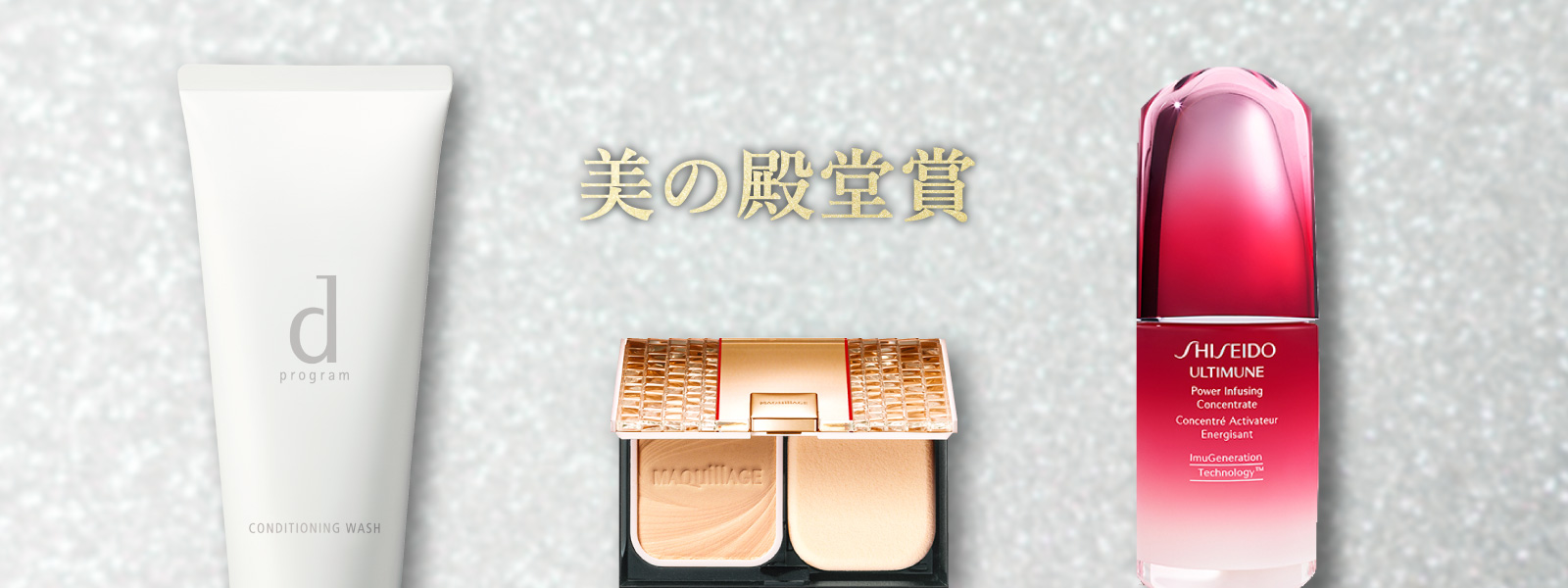 BEAUTY HALL OF FAME 美の殿堂賞