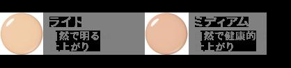色画像:ライト 自然で明るい肌色、ナチュラル 自然な肌色