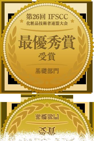 第26回IFSCC化粧品技術者連盟大...