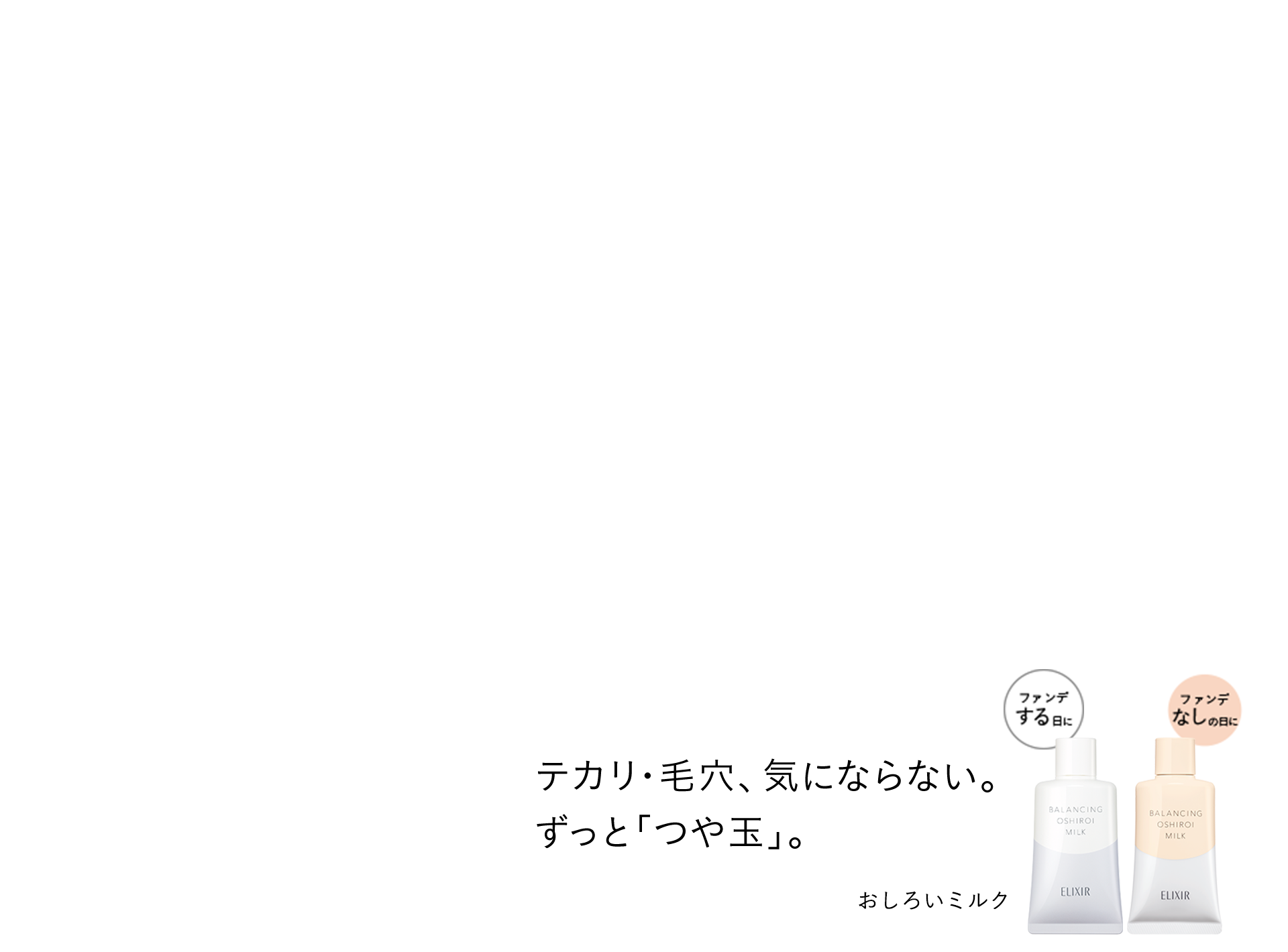 クリーム キャンペーン リンクル エリクシール