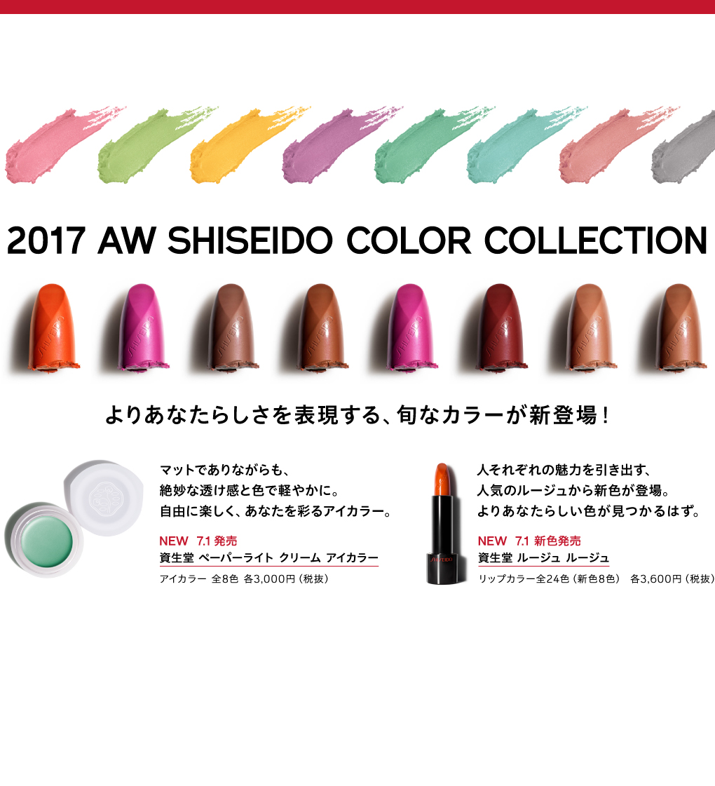 2017 AW SHISEIDO COLOR COLLECTION よりあなたらしさを表現する、旬なカラーが新登場!