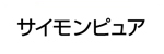サイモンピュア