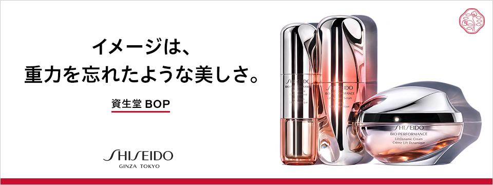 SHISEIDO BOP