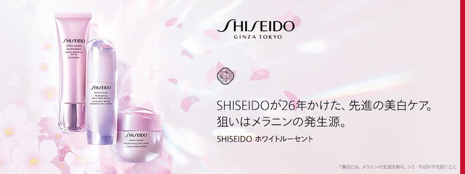 SHISEIDO ホワイトルーセント