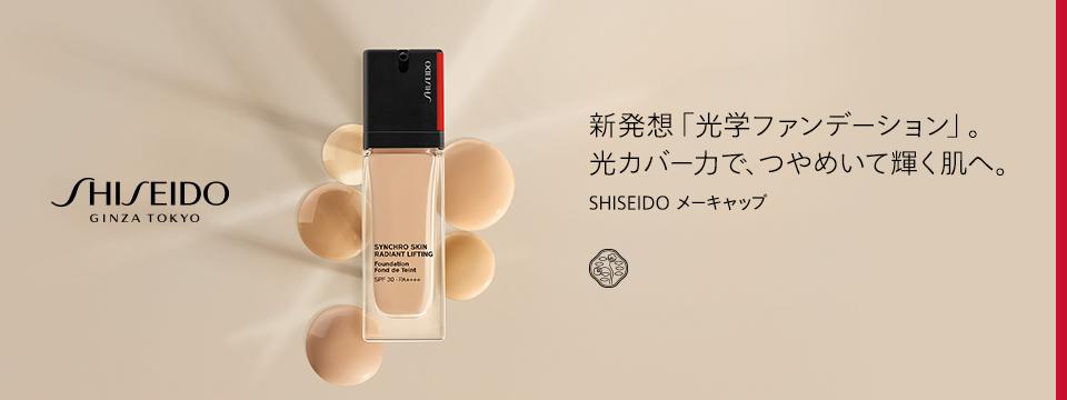 SHISEIDO メーキャップ