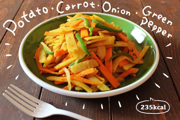 【シミ・そばかす対策レシピ】ビタミン野菜たっぷりの簡単カレー粉炒め♪