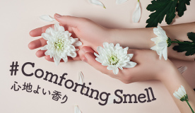 # Comforting Smell 心地よい香り