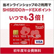 資生堂カード